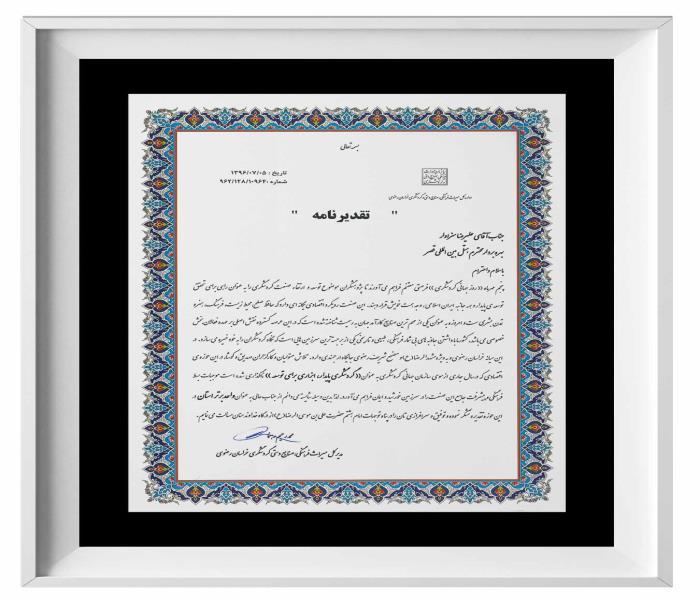 کسب تقدیر نامه استانی در حوزه گردشگری1396
