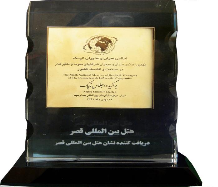 برگزیده انحصاری نهمین اجلاس سران و مدیران ناپک تهران 1392